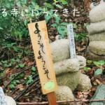 福岡インスタ映えスポットかえる寺【如意輪寺】に行ってきた