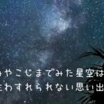 宮古島の星空は一生忘れられない!『アラフィフ女一人旅行記』