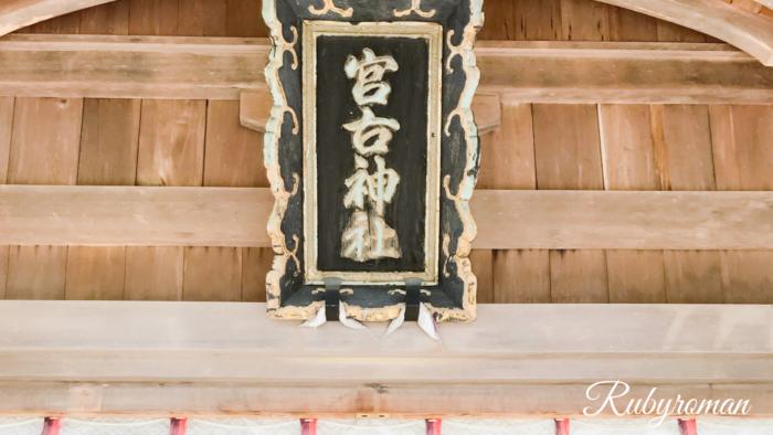 宮古神社に行って念願の御朱印がもらえました