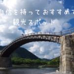 山口県で絶対ハズさない観光スポット岩国市に行ってきた!【女旅行記】