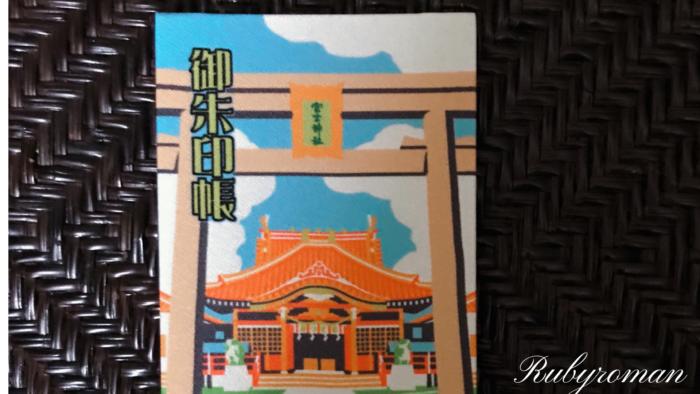 宮古神社に行って念願の御朱印がもらえた!