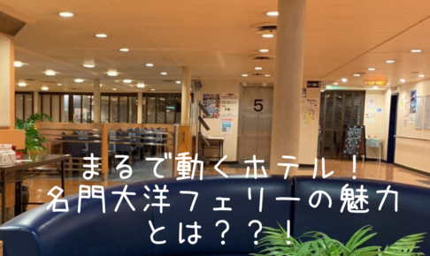 【アラフィフ女一人旅】福岡~大阪・大洋フェリーがおすすめな理由!