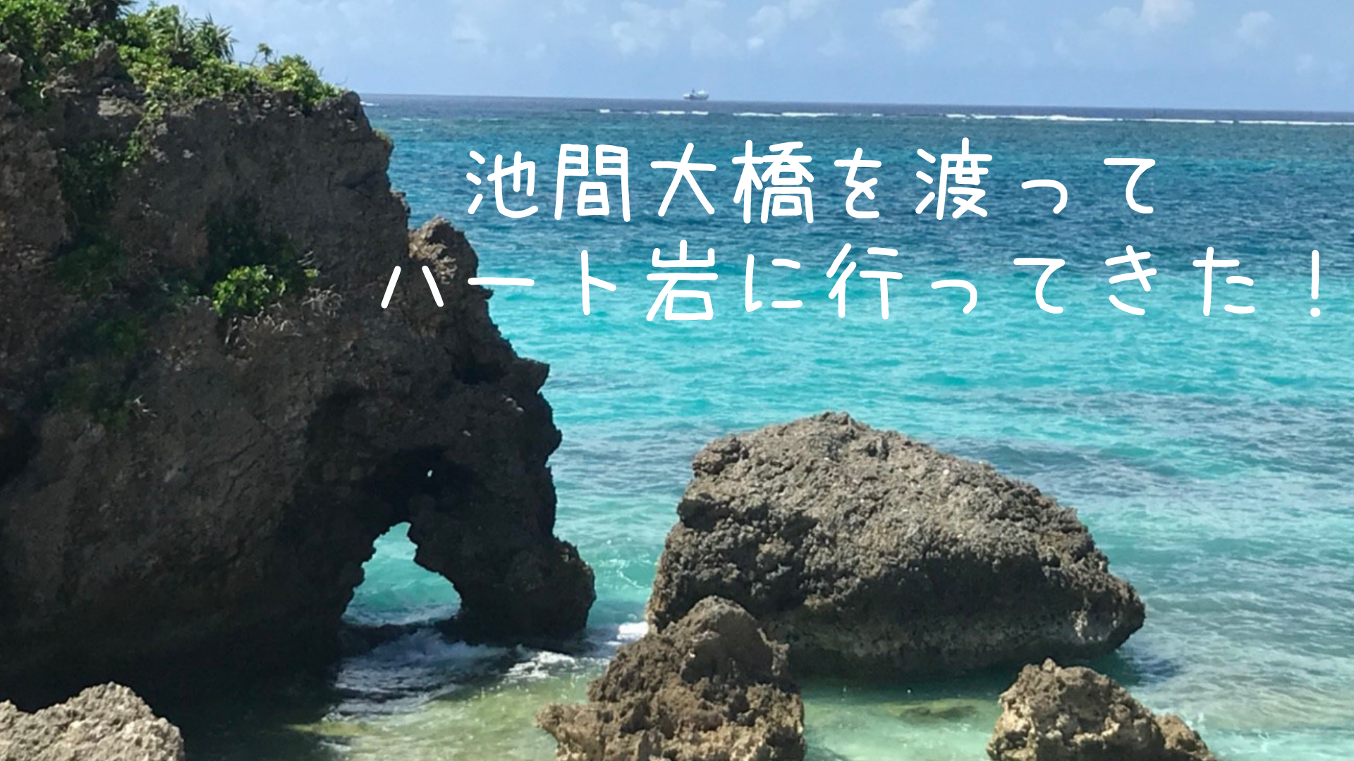 【アラフィフ宮古島一人旅】池間島にあるハート岩のアクセス方法