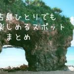 【アラフィフ女一人旅】宮古島おすすめ観光スポットまとめ