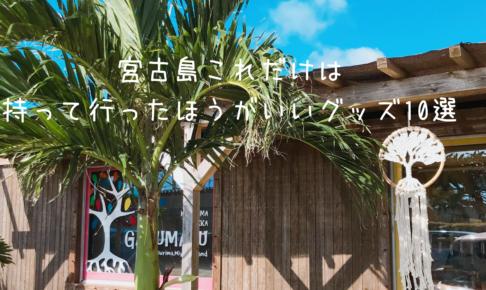 【アラフィフ女ひとり旅行記】宮古島に持って行く必須アイテム教えるよ♪
