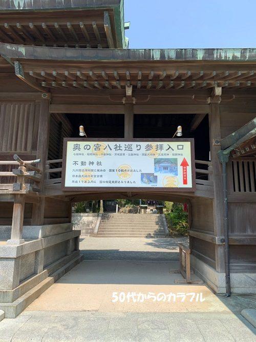 【嵐CMのロケ地】宮地嶽神社【奥の院】行かないともったいない!