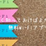 スマホ代を安くできた!【アラフィフでも分かる】フリーWi-Fiアプリの使い方