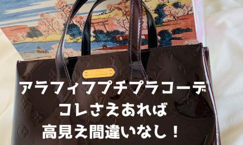 アラフィフコーデ【プチプラでもコレさえあれば安っぽく見えない!】