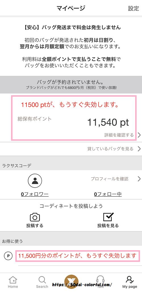 ブランドバッグレンタルのラクサス【お試し期間中は本当に無料だった!】