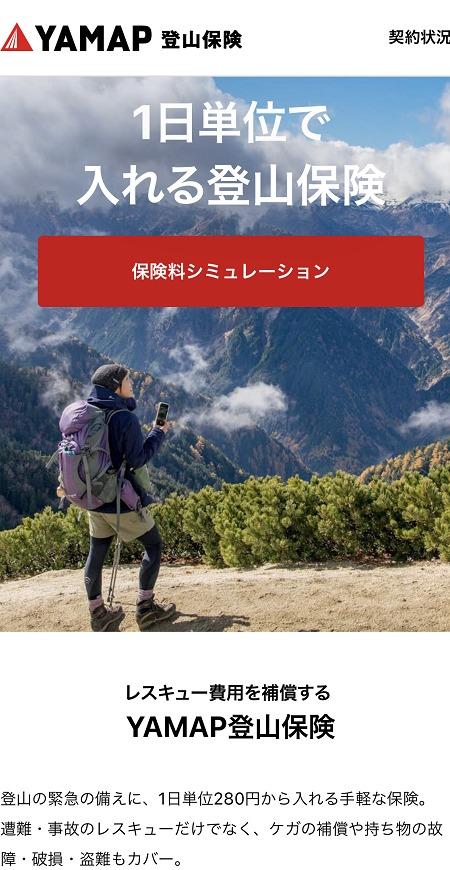 【50代から始める登山】山アプリは必須!遭難防止になりますよ!