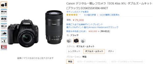 50代から始める趣味【初心者向き一眼レフカメラ】キャノン私も使っています!