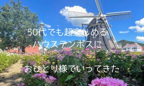 アラフィフ女一人旅【まるで海外!長崎県ハウステンボスに行ってきた】